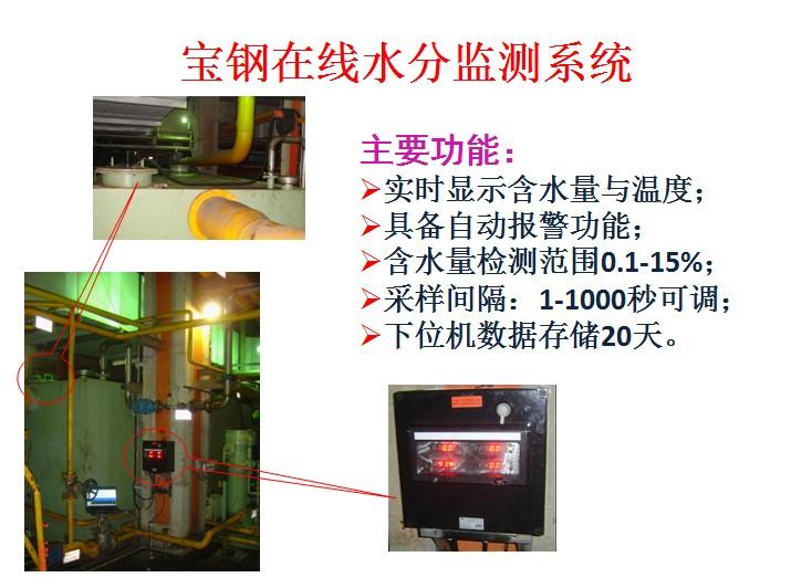 精扎机润滑油含水率在线监测在宝钢的应用